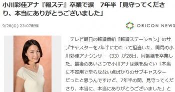 news小川彩佳アナ『報ステ』卒業で涙 7年半「見守ってくださり、本当にありがとうございました」