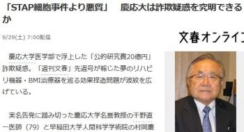news「STAP細胞事件より悪質」 慶応大は詐欺疑惑を究明できるか