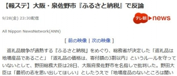 news【報ステ】大阪・泉佐野市『ふるさと納税』で反論