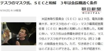 newsテスラのマスク氏、SECと和解 3年は会長職退く条件