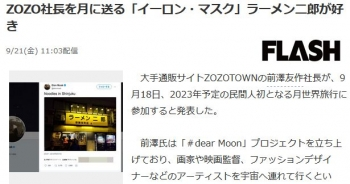 newsZOZO社長を月に送る「イーロン・マスク」ラーメン二郎が好き