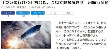 news「ついに行ける」前沢氏、会見で興奮隠さず 月旅行契約