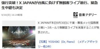 news強行突破!X JAPANが台風に負けず無観客ライブ敢行、緊急生中継も決定