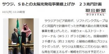 newsサウジ、SBとの太陽光発電事業棚上げか 23兆円計画