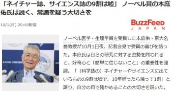 news「ネイチャー誌、サイエンス誌の9割は嘘」 ノーベル賞の本庶佑氏は説く、常識を疑う大切さを