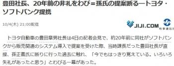 news豊田社長、20年前の非礼をわび=孫氏の提案断る―トヨタ・ソフトバンク提携