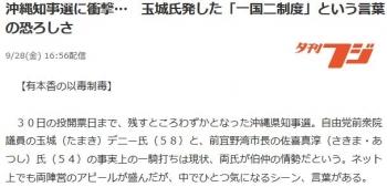 news沖縄知事選に衝撃… 玉城氏発した「一国二制度」という言葉の恐ろしさ