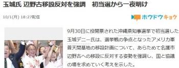 news玉城氏 辺野古移設反対を強調 初当選から一夜明け
