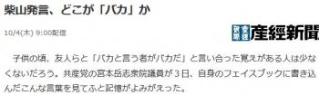 news柴山発言、どこが「バカ」か