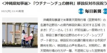 news<沖縄県知事選>「ウチナーンチュの勝利」移設反対市民祝う
