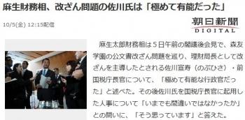 news麻生財務相、改ざん問題の佐川氏は「極めて有能だった」
