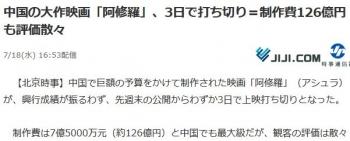 news中国の大作映画「阿修羅」、3日で打ち切り=制作費126億円も評価散々