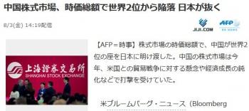 news中国株式市場、時価総額で世界2位から陥落 日本が抜く