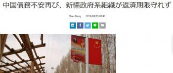 news中国債務不安再び、新疆政府系組織が返済期限守れず