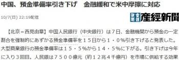 news中国、預金準備率引き下げ 金融緩和で米中摩擦に対応