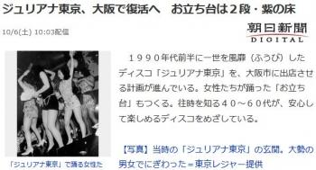 newsジュリアナ東京、大阪で復活へ お立ち台は2段・紫の床