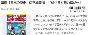news漫画「日本の歴史」に平成登場 「並べると暗い話が…」