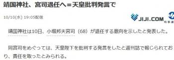 news靖国神社、宮司退任へ=天皇批判発言で