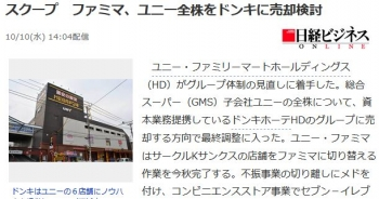 newsスクープ ファミマ、ユニー全株をドンキに売却検討
