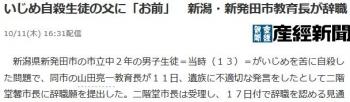 newsいじめ自殺生徒の父に「お前」 新潟・新発田市教育長が辞職