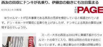 news西友の買収にドンキが名乗り、伊藤忠の動きにも注目集まる