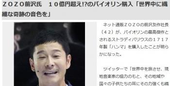 newsZOZO前沢氏 10億円超え のバイオリン購入「世界中に繊細な奇跡の音色を」
