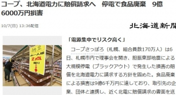 newsコープ、北海道電力に賠償請求へ 停電で食品廃棄 9億6000万円損害