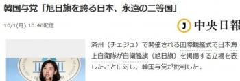 news韓国与党「旭日旗を誇る日本、永遠の二等国」