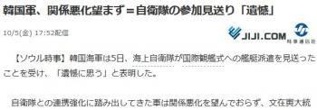 news韓国軍、関係悪化望まず=自衛隊の参加見送り「遺憾」