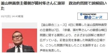 news釜山映画祭主催側が國村隼さんに謝罪 政治的質問で誤解招いた