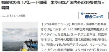 news観艦式の海上パレード開催 米空母など国内外の39隻参加=韓国