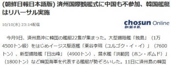 news(朝鮮日報日本語版) 済州国際観艦式に中国も不参加、韓国艦艇はリハーサル実施
