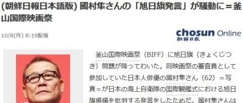 news(朝鮮日報日本語版) 國村隼さんの「旭日旗発言」が騒動に=釜山国際映画祭