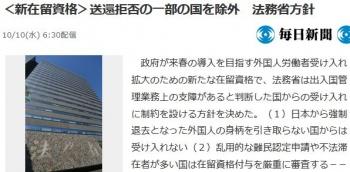 news<新在留資格>送還拒否の一部の国を除外 法務省方針