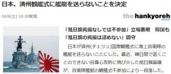 news日本、済州観艦式に艦艇を送らないことを決定