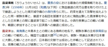 wiki露梁海戦