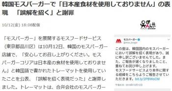 news韓国モスバーガーで「日本産食材を使用しておりません」の表現 「誤解を招く」と謝罪
