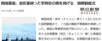 news韓国軍艦、豊臣軍破った李舜臣の旗を掲げる 国際観艦式