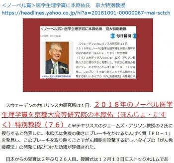 ten<ノーベル賞>医学生理学賞に本庶佑氏 京大特別教授