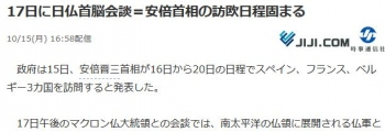 news17日に日仏首脳会談=安倍首相の訪欧日程固まる