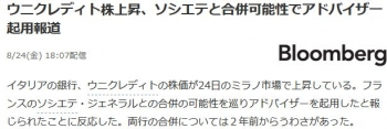 newsウニクレディト株上昇、ソシエテと合併可能性でアドバイザー起用報道