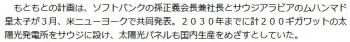 tenサウジ、SBとの太陽光発電事業棚上げか 23兆円計画2