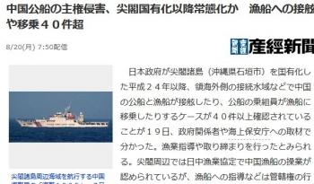 news中国公船の主権侵害、尖閣国有化以降常態化か 漁船への接舷や移乗40件超