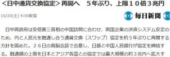 news<日中通貨交換協定>再開へ 5年ぶり、上限10倍3兆円
