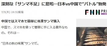 "news深刻な「サンマ不足」に悲鳴…日本vs中国で""バトル""勃発"