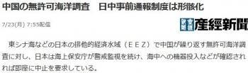 news中国の無許可海洋調査 日中事前通報制度は形骸化
