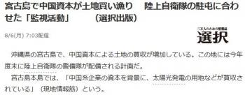 news宮古島で中国資本が土地買い漁り  陸上自衛隊の駐屯に合わせた「監視活動」  (選択出版)