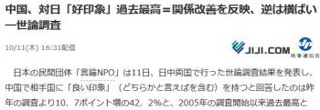 news中国、対日「好印象」過去最高=関係改善を反映、逆は横ばい―世論調査