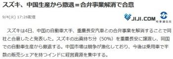 newsスズキ、中国生産から撤退=合弁事業解消で合意
