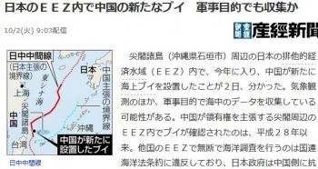 news日本のEEZ内で中国の新たなブイ 軍事目的でも収集か